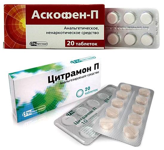 цитрамон и аскофен