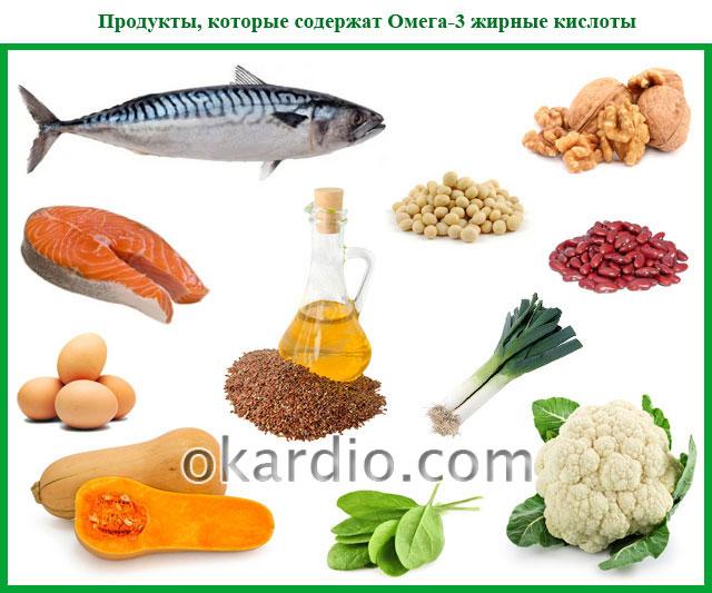 продукты, которые содержат омега-3 жирные кислоты