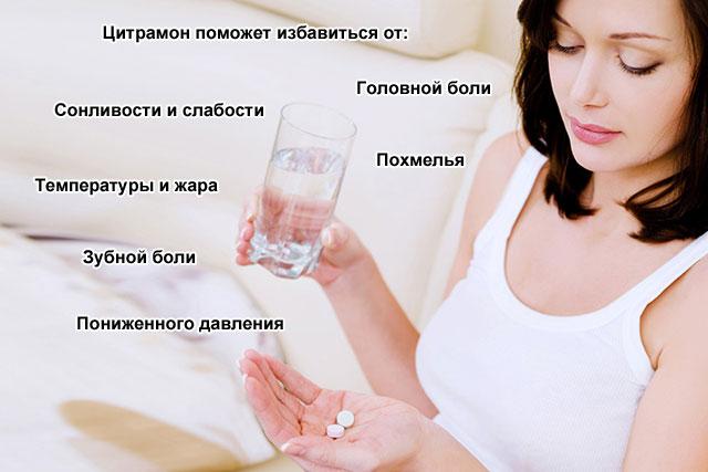 Изображение - Цитрамон при повышенном давлении можно ли пить 021-4