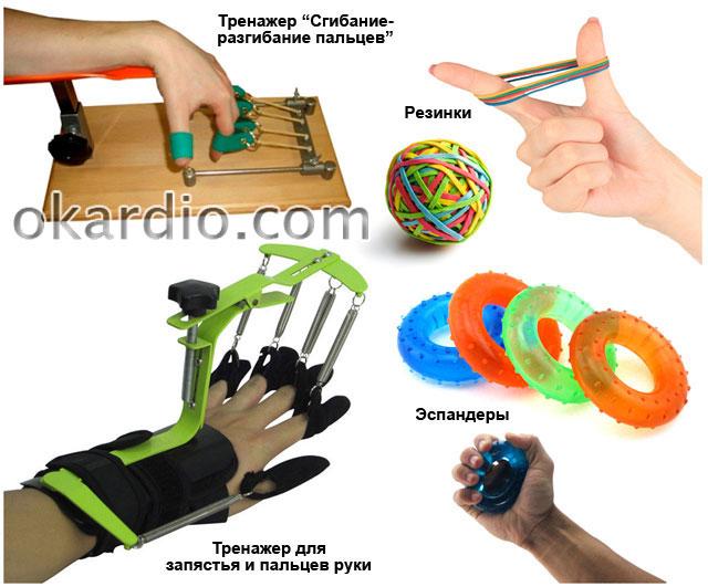 вспомогательные средства для восстановления движений рук