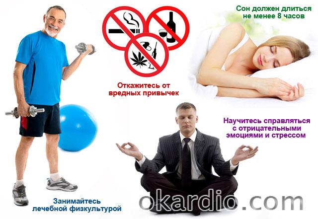 рекомендации по образу жизни при кардиосклерозе