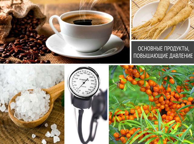 основные продукты, повышающие давление