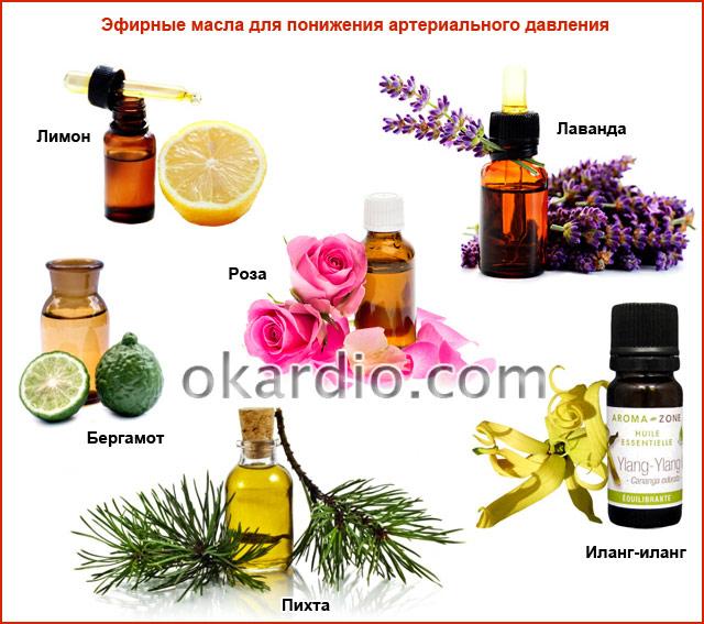 эфирные масла для понижения артериального давления