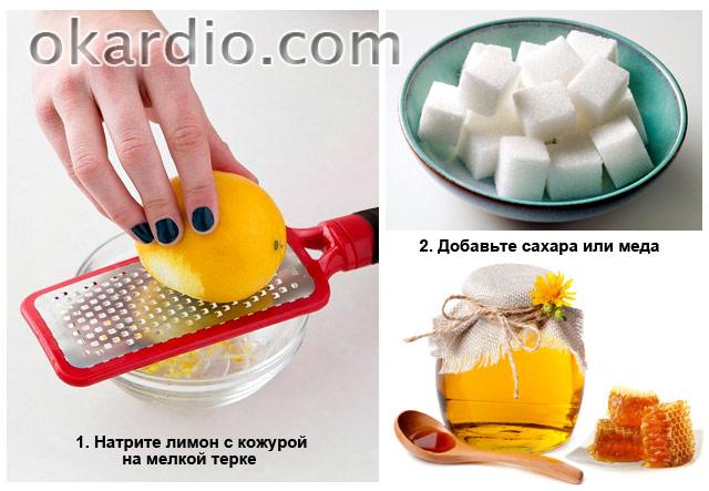 рецепт приготовления лимона для понижения давления