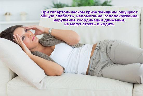 симптомы гипертонического криза у женщины