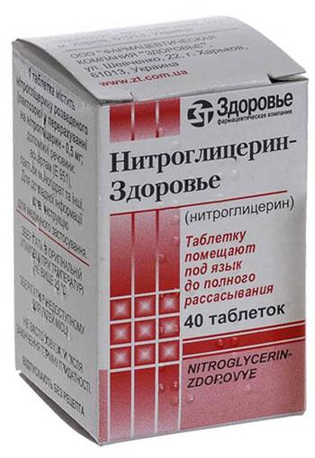 препарат Нитроглицерин