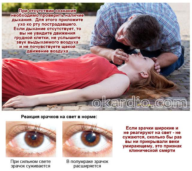 признаки клинической смерти