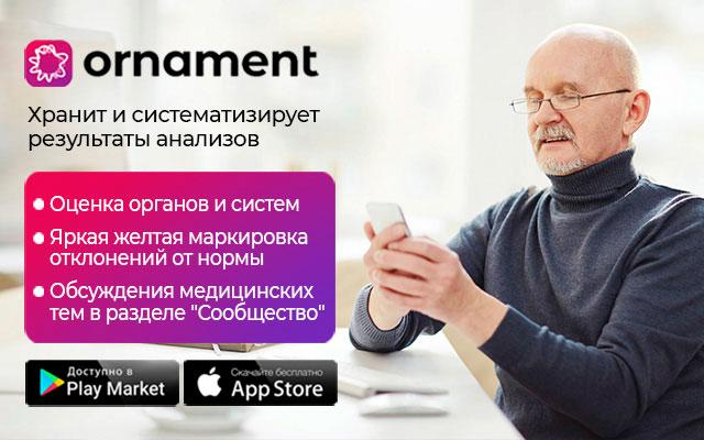 приложение ornament