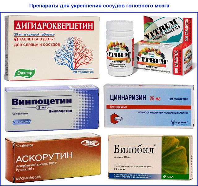 препараты для укрепления сосудов головного мозга