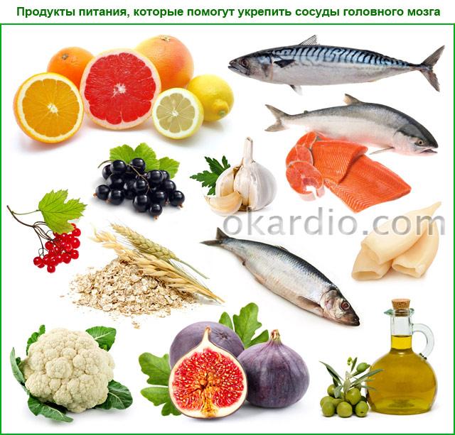 продукты питания, которые помогут укрепить сосуды головного мозга