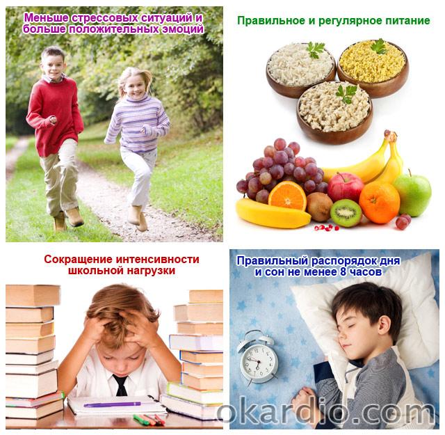 рекомендации по образу жизни для детей с вегетососудистой дистонией