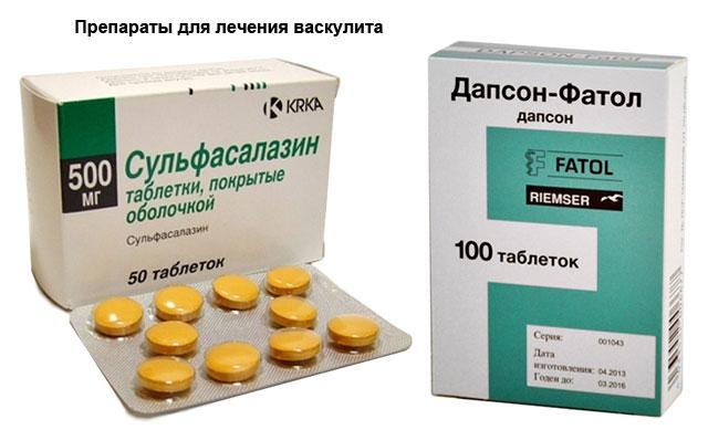 препараты для лечения васкулита