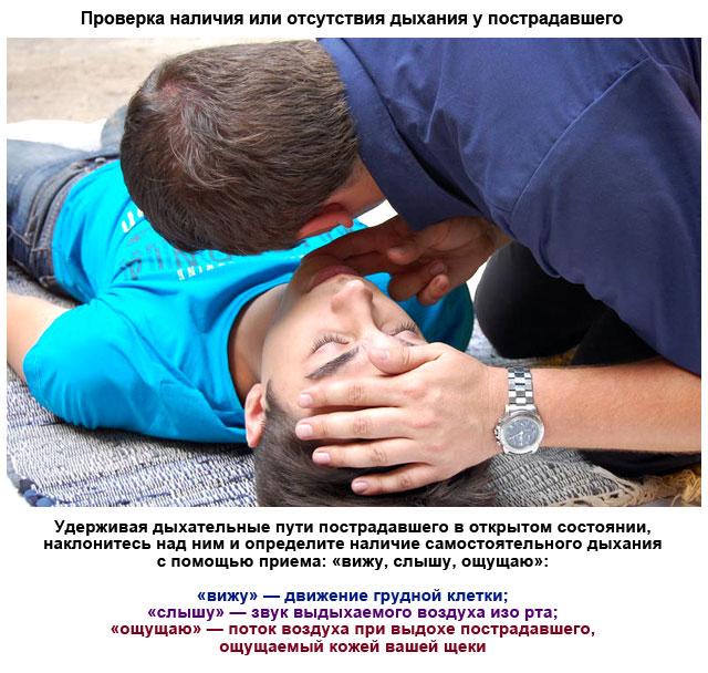 проверка наличия или отсутствия дыхания у пострадавшего