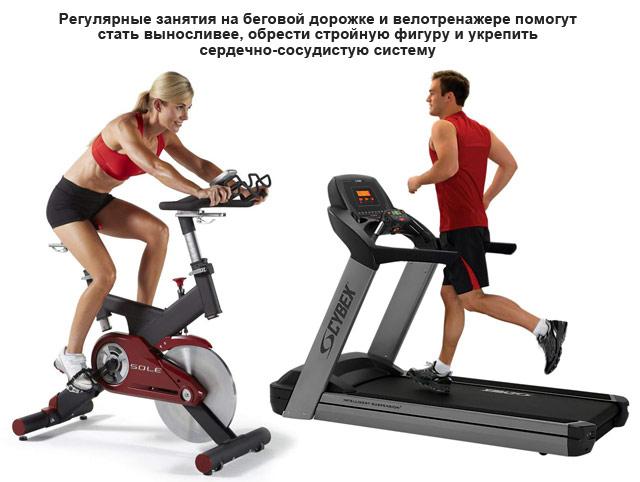 беговая дорожка и велотренажер