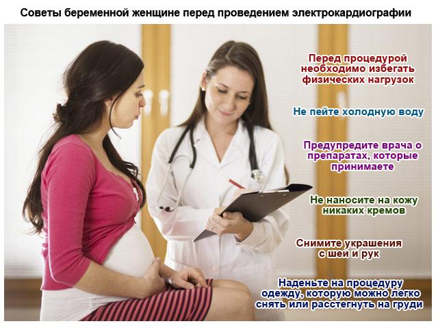 советы беременной женщине перед проведением ЭКГ