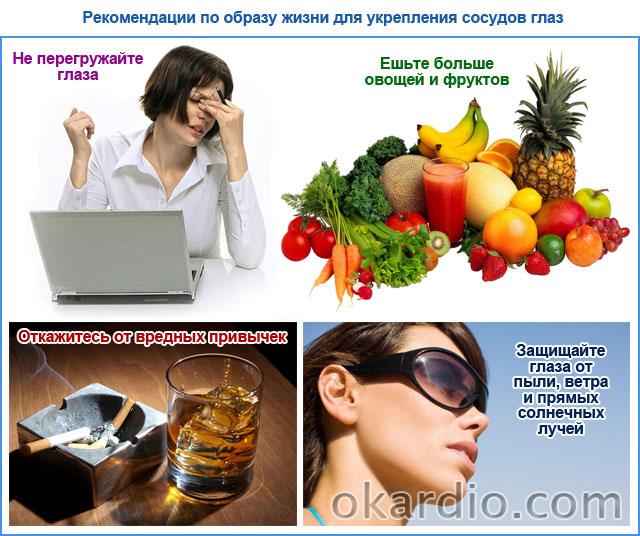 рекомендации по образу жизни для укрепления сосудов глаз