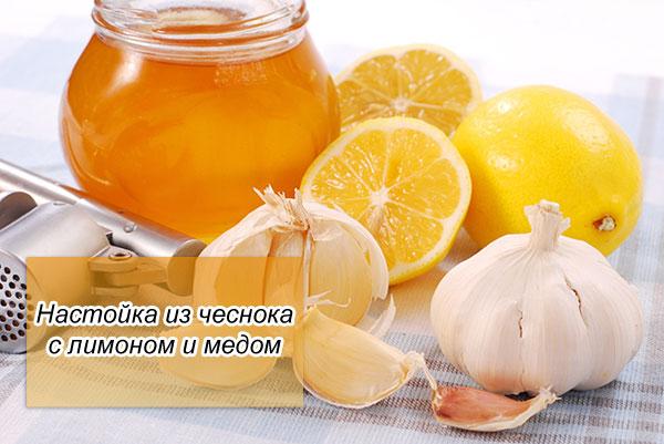настойка чеснока с лимоном и медом