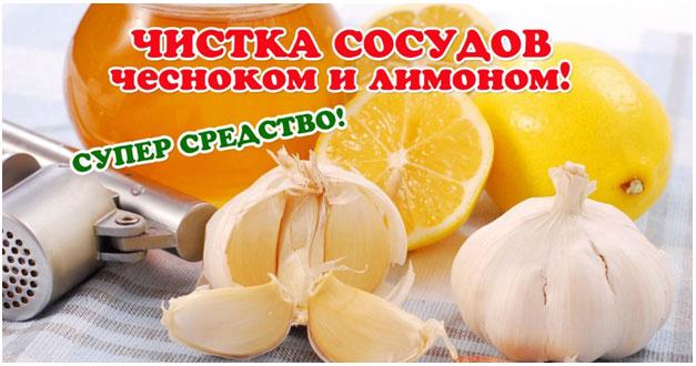 Рецепт очищения крови с чесноком и лимоном