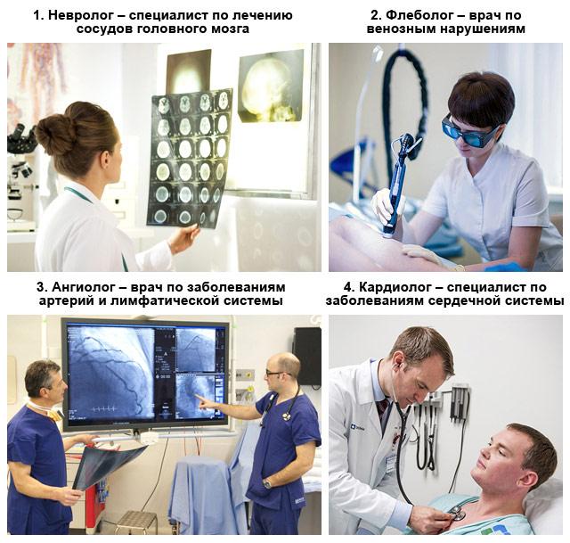 врачи, которые занимаются лечением сосудов