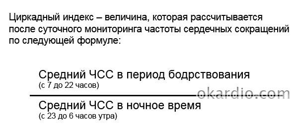 формула расчета циркадного индекса