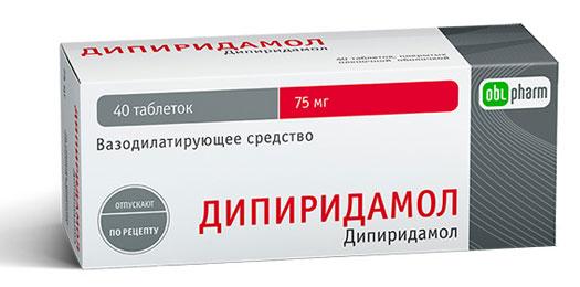 таблетки дипиридамол