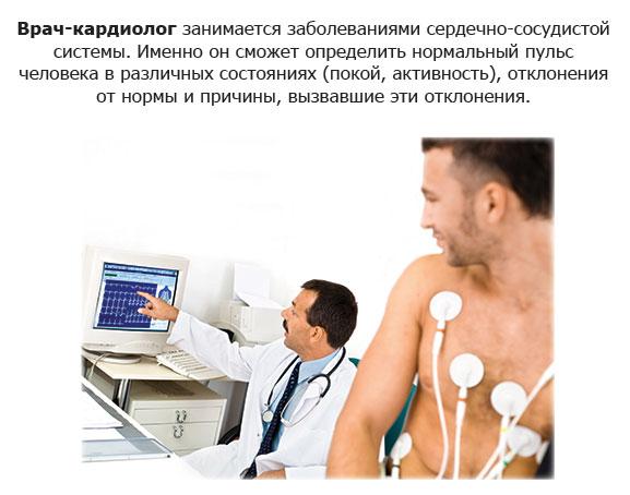 кто такой врач-кардиолог