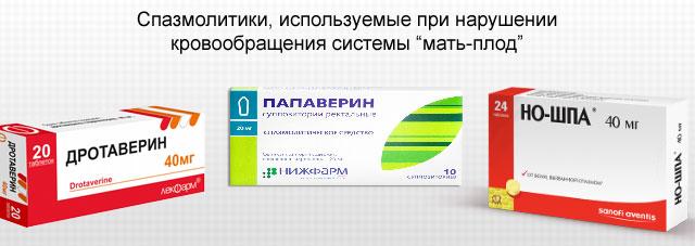 спазмолитики, применяемые при нарушении маточного-плацентарного крообращения