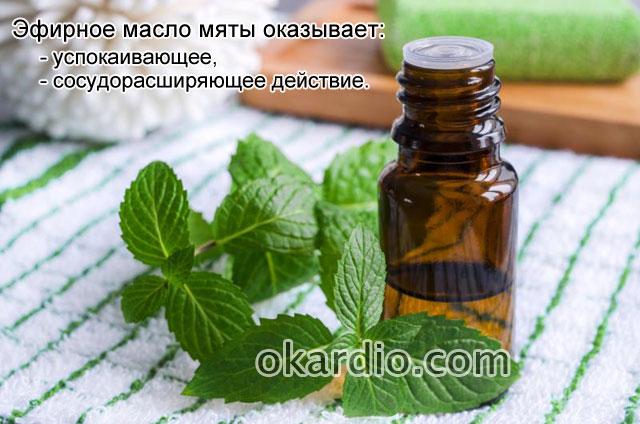 эфирное масло мяты
