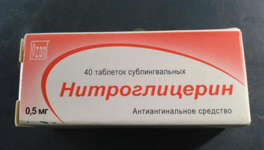упаковка препарата Нитроглицерин