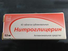 упаковка Нитроглицерина