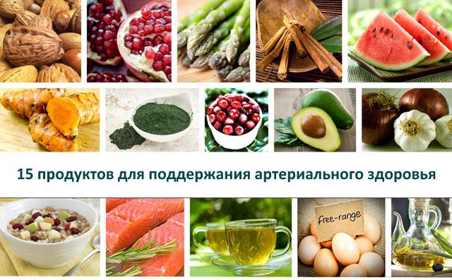 15 продуктов для поддержания артериального здоровья