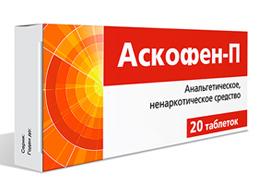 препарат Аскофен