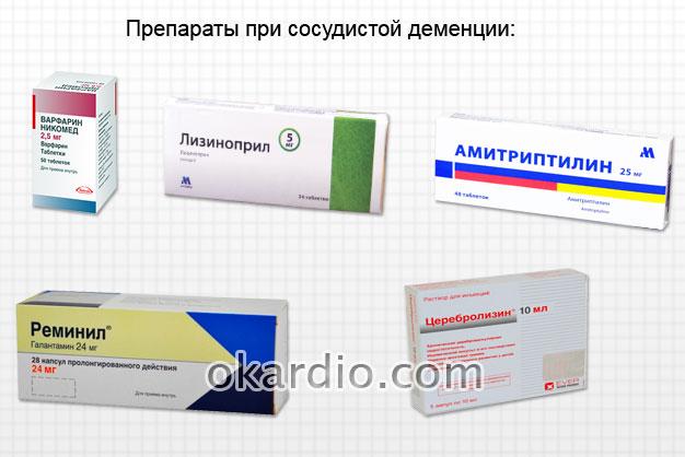 препараты при сосудистой деменции