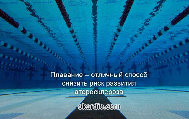 плавание при атеросклерозе