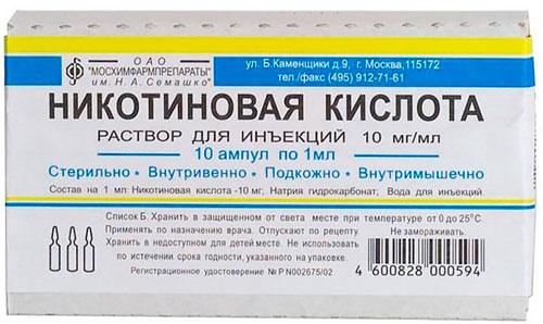 препарат Никотиновая кислота