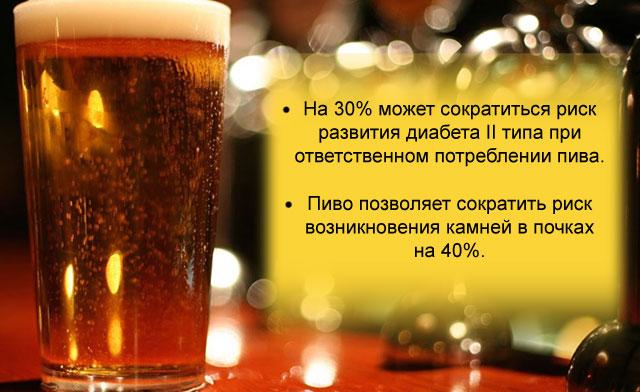 интересные факты о влиянии пива на организм