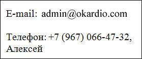 контакты владельца okardio.com