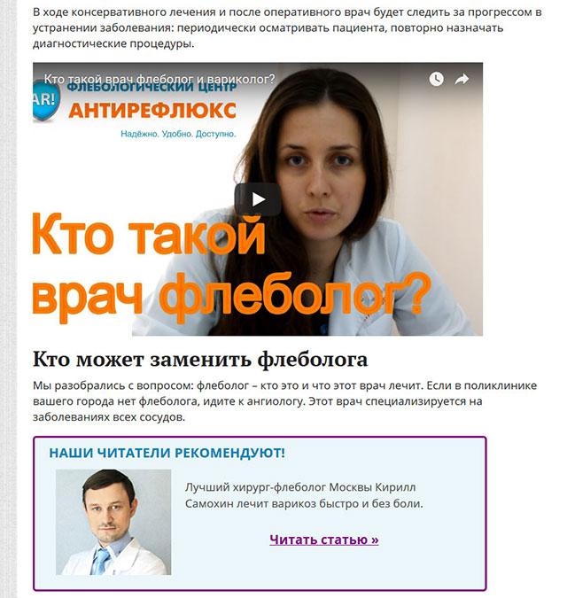 пример рекламной вставки в статью на сайте okardio.com